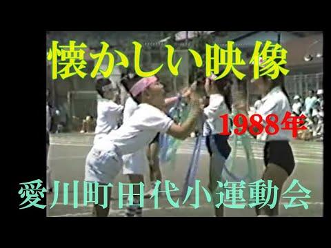 【懐かしい映像】 1988年愛川町田代小学校春の運動会