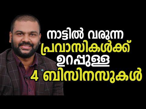 പ്രവാസികൾക്ക് ഉറപ്പുള്ള 4 ബിസിനസുകൾ  | NRIs Business in Kerala | Business Idea