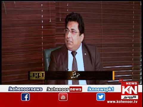 Ru Baru 18 January 2020 | Kohenoor News Pakistan