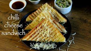 Chilli Cheese Sandwich Recipe | Grilled Cheese Chilli Sandwich Recipe