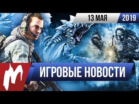 Игромания! ИГРОВЫЕ НОВОСТИ, 13 мая (Ghost Recon: Breakpoint, Iceborn, Starbreeze, Stronghold Next) видео