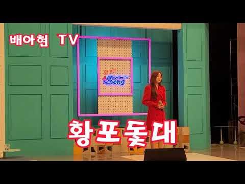안녕충북 MBC 활기찬 생활력 직캠 *트롯신이떴다2 꺽기의달인 배아현 *황포돛대 (원곡 이미자)