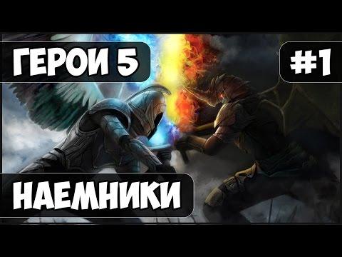 Скачать герои меча и магии во имя богов wog 3.59
