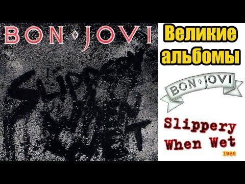 Великие альбомы-Bon Jovi-Slippery When Wet(1986)-Обзор,рецензия