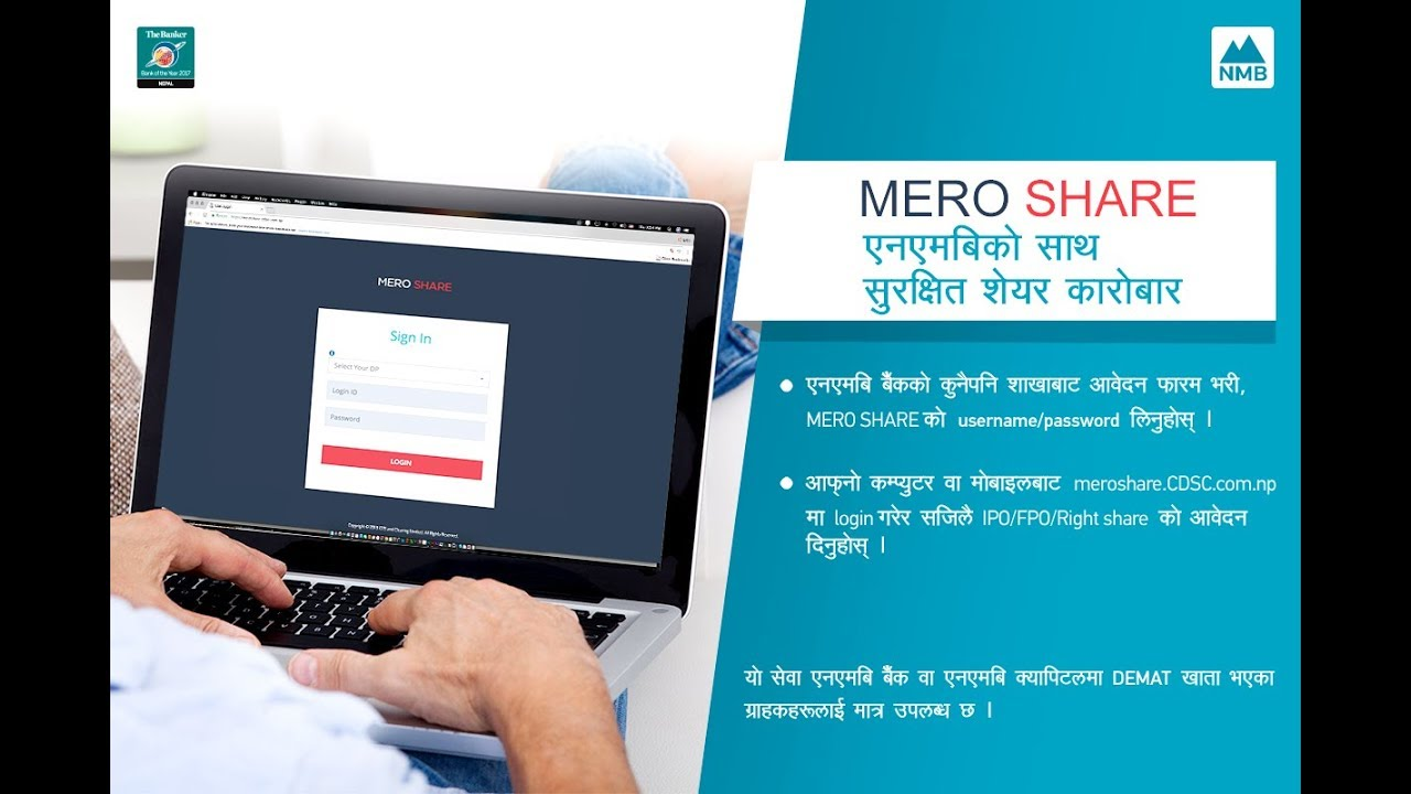 NMB Bank Meroshare Online Share Application Tutorial
