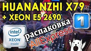 X79 Turbo PlexHD/kukete Bios mod OC memory and microcode