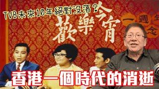 TVB未來10年絕對沒落?香港一個時代的消逝〈蕭若元:理論蕭析〉2019-12-16