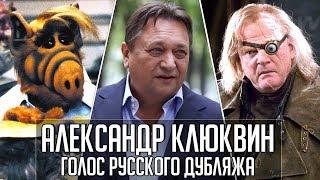 Александр Клюквин — Голос Русского Дубляжа (#026)