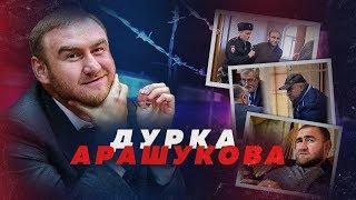 АРАШУКОВА СДАДУТ ПСИХИАТРАМ? // Алексей Казаков
