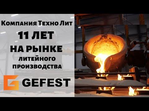 Банная печь Гефест ПБ-04-ЗК (видео)
