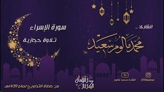 تلاوة حجازية | سورة الإسراء كاملة - من ليالي رمضان 1439هـ