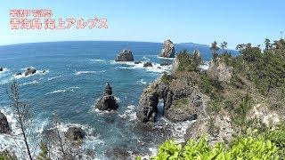青海島海上アルプス山口県観光#4