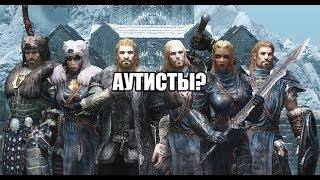 Братья Бури - аутисты? (The Elder Scrolls Lore)