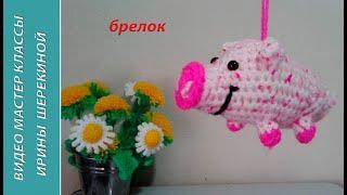 Авто-хрюшка. Auto-pig. Amigurumi. Crochet.  Амигуруми. Игрушки крючком.