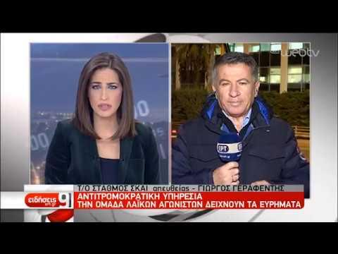 Καλοσχεδιασμένο χτύπημα η επίθεση στον ΣΚΑΪ λέει η Αντιτρομοκρατική | 17/12/18 | ΕΡΤ