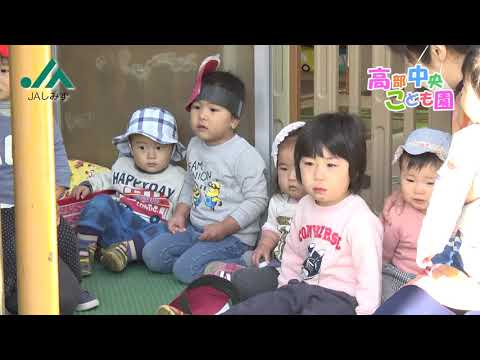 Takabechuo Nursery School