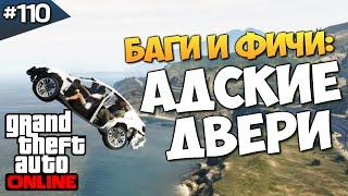 GTA ONLINE -  АДСКИЕ ДВЕРИ (УГАР) #110