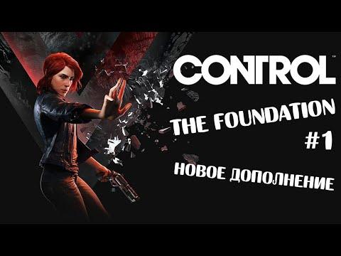 Control DLC - The Foundation #1 | Новое ДЛС