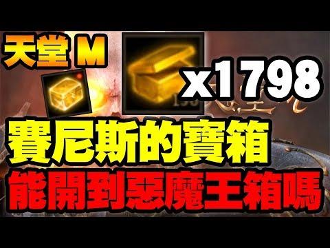 【天堂M】賽尼斯的寶箱1798個!能開到惡魔王武器嗎?