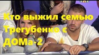 Кто выжил семью Трегубенко с проекта ДОМ-2