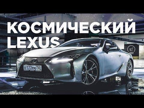 Lexus Lc 500 Купе класса A - тест-драйв 3