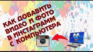 👍👍👍👍Как добавлять видео и картинки с инстаграмм с комьютера