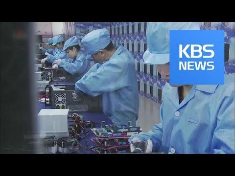 Economic Cooperation / KBS뉴스(News)
