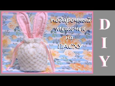 DIY Подарочный мешочек на ПАСХУ / Мешочек из ткани с подкладкой своими руками