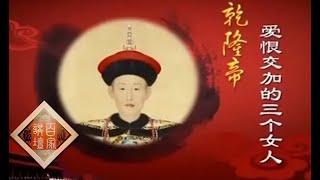 《百家讲坛》清十二帝后宫疑案 6 乾隆帝爱恨交加的三个女人 20140606   CCTV科教