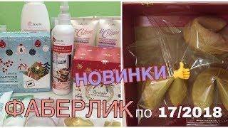 ФАБЕРЛИК заказ по 17/2018👍Готовимся к Новому году(печенья с предсказаниями)
