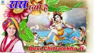 Raas Rachyo Hai Popular Krishna Bhajan 2016 Devi Chitralekha Ji
