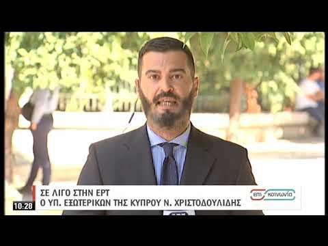 Τουρκική προκλητικότητα | Έκτακτη σύγκληση των ΥΠ.ΕΞ. της Ε.Ε ζητά η Αθήνα | 12/08/2020 | ΕΡΤ