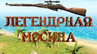 ЛЕГЕНРАРНАЯ ВИНТОВКА МОСИНА | WORLD WAR HEROES : WW2