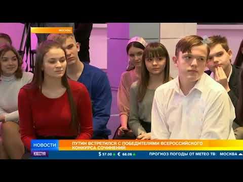 Путин встретился с победителями всероссийского конкурса сочинений