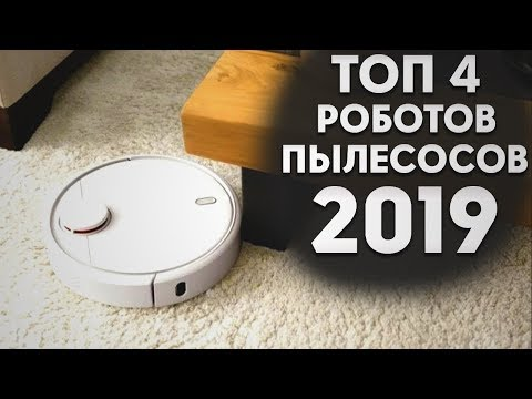 ТОП 4 Роботов пылесосов 2019 | Топ лучших роботов пылесосов 2019 | Советы от My Gadget