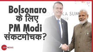 Brazil के President jair Bolsonaro ने PM Modi की तुलना भगवान Hanuman से की | Bolsonaro On Modi