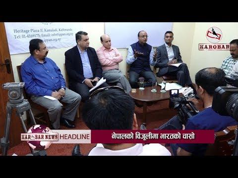 KAROBAR NEWS 2019 06 25 नेपालको जलविद्युत किन्न भारत तयार, कानुनी बाधा हटाउन आग्रह