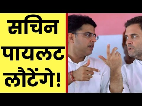 Rajasthan Political Crisis: Why Sachin Pilot is Soft towards Congress, सचिन नरम, सुलह की आस बढ़ी