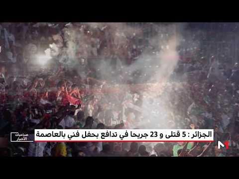 العرب اليوم - شاهد: حفلة لمغني الراب