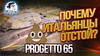 ПОЧЕМУ ВЕТКА ИТАЛИИ ОТСТОЙ? + ЗАТАЩИЛ НА Progetto 65