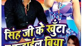 सिंह जी के खुटा पे बन्हाईल बिया | Singh Ji Ke Khuta Pe Banhail Biya- Bigu Singh Byas, Kajal Shreya - Download this Video in MP3, M4A, WEBM, MP4, 3GP