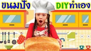 บรีแอนน่า | DIY ขนมปังโบราณ 🍞 ตำรับคุณย่า ทำเอง อร่อยที่สุด! | บรีแอนน่าพาเข้าครัวคุณย่า!