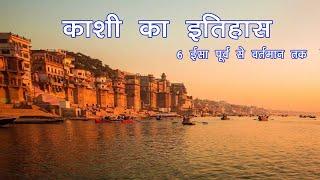 काशी का इतिहास  | History of Kashi