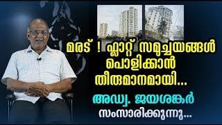 മരട്  ഫ്ലാറ്റ് സമുച്ചയങ്ങൾ പൊളിക്കാൻ തീരുമാനമായി | Adv jayashankar