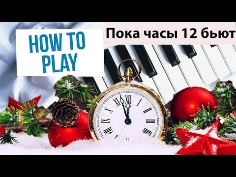 ПОКА ЧАСЫ 12 БЬЮТ— как сыграть на пианино — Новогодняя и рождественская песня Снежинка из Чародеи