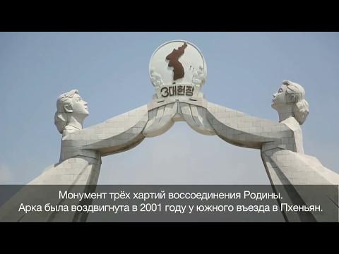 Достопримечательности в Северной Корее Пхеньян Поездка в КНДР