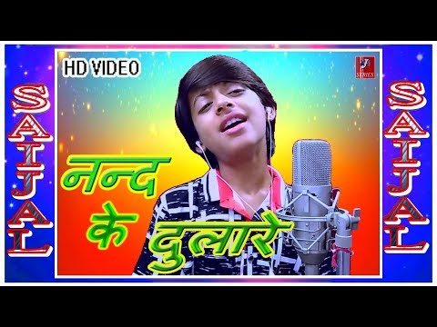 आजा नन्द के दुलारे - Aaja Nand Ke Dulare | Krishna Bhajan 2017 | Singer - Saijal