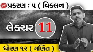Std 12 Mathematics | Free Lecture : 11 Of Chapter 5 | Rahul Yadav Sir