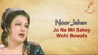 Jo Na Mil Sakey Wohi Bewafa - YouTube