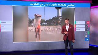 """كويتيات يقلن إن""""البكيني ليس جريمة""""، وإعلامي يعلق: """"اللي يسمع يقول الأجسام موت"""" جدل في الكويت حول مقترح برلماني بمنع ارتداء """"البكيني""""، وناشطات يدافعن  #بي_بي_سي_ترندينغ للمزيد من الفيديوهات زوروا صفحتنا http://www.bbc.com/arabic/media اشترك في بي بي سي http://bit.ly/BBCNewsArabic"""